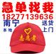 南宁广告帽定做,现货印刷