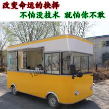 辽宁哪有卖小吃车的?多功能小吃车多少钱一辆。低价销售快餐车服装车