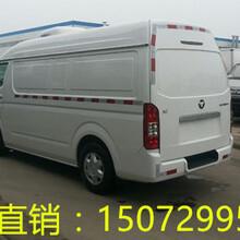 福田海鲜冷藏运输车价格多少钱一辆