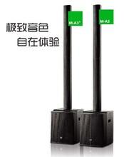 SE美高M-A3+多合一有源音柱