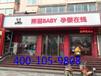 熊猫baby:江西母婴店加盟首选品牌