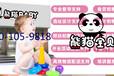 熊猫baby:四川母婴店加盟首选品牌