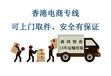 深圳宝安跨境电商小包寄到香港代收货款