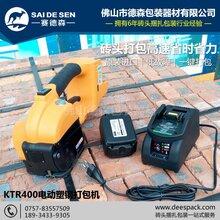 进口KTR400电动打包机,PET塑钢打包带专用打包机,砖头打包机,佛山德森包装图片