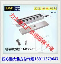磁力锁生产厂家-力士坚品牌磁力锁-MC270T暗装磁力锁,力士坚国内顶尖品牌电锁,质保十年各地就近发货,图片