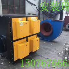 低温等离子废气工业废气除烟雾除味设备高效蜂窝电场离子净化器