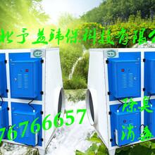 等离子废气净化器低温等离子废气净化工业废气环保除尘设备