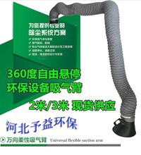 厂家供应万向柔性吸气臂可360°自由悬停160mm/200mm2m3m4m吸烟臂