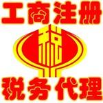 石景山小规模公司转让,商贸公司带税控地址可用