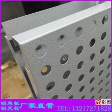 厂家定制1.5-3.0mm冲孔勾搭铝单板铝单板幕墙氟碳铝单板室内吊顶图片