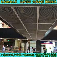 铝合金拉网板厂优游注册平台供应超市吊顶菱形孔拉伸网铝单板图片