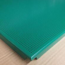 廠家直營裝飾吊頂斜邊直排全孔綠色天花600600沖孔吸音鋁扣板圖片