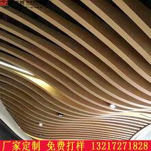 定制弧形铝」方通吊顶酒店商场大厅造型〖铝天花异形波浪木纹铝方通图片