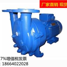 博山弘博真空泵水循环真空泵2BV5161雕刻机砖机