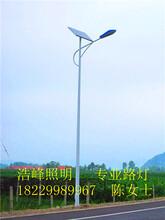 浩峰照明太阳能路灯厂家LED路灯厂家直销