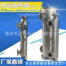 枣庄滕州纳远供应:螺旋缠绕式换热器化工专用换热器