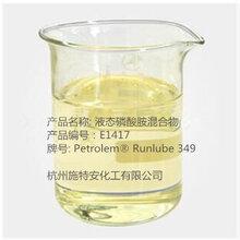 潤澤極壓抗磨劑液態磷酸胺混合物irgalube349圖片