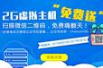 陕西超云2G虚拟主机免费送