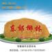 江西招牌刻字石村牌地标石江西大型广场园林黄蜡石校园文化景观石