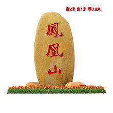 中山學校紀念石刻字、贈送學校景觀石、校園文化石捐贈