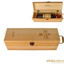 厂家生产高档原木酒盒原木单支红酒盒欢迎定做