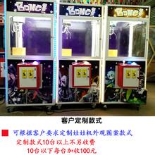 供应定制版娃娃机服务厂家定制商场娃娃机抓物机图片