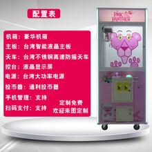 郑州娃娃机多少钱一个厂家直销支持货到付款价格量大从优图片