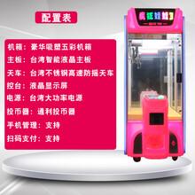 长沙娃娃机多少钱一个厂家直销支持货到付款价格量大从优图片