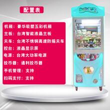 重庆娃娃机多少钱一个厂家直销支持货到付款价格量大从优图片