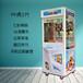 三亚娃娃机厂家微信扫码支付娃娃机多少钱