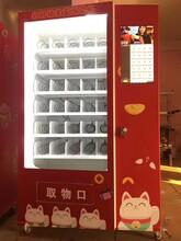 福袋机自助礼品贩卖机自动售盒子机玩法说明图片