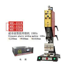 15KHz超声波焊接机