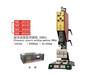 20KHz塑料焊接机