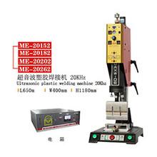 20KHz塑料焊接机图片