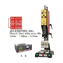 超声波焊接机超声波塑料焊接机,超声波熔接机,超声波塑料熔接机