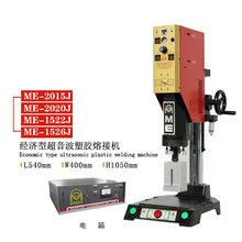 浙江超声波塑料焊接机供应商含模具超声波焊接机供应商