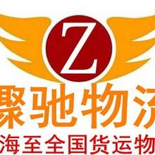 上海到全国专线物流、整车零担、吊装包装、搬厂搬家