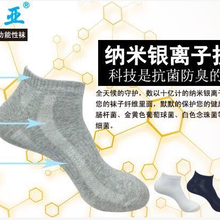 索菲亞防臭襪產品優勢圖片