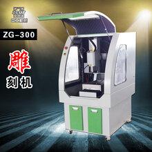 中工机械ZGS300玉石雕刻机