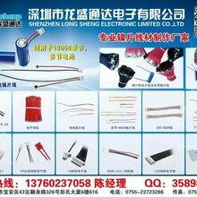 深圳电子端子线批发价格
