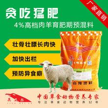 肉驴育肥饲料育肥肉驴专用预混料