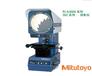 中山厂家现货销售PJ-A3000三丰测量投影仪厂家直销价格优惠