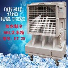 KT-20蒸发?#25581;?#21160;冷风机制冷风扇环保冷风机空调图片
