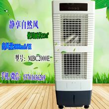 移动冷风扇MBC2000E水冷空调冷风机超市水冷空调图片
