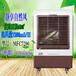 MFC7200环保空调冷风机单冷冷风扇车间湿帘降温空调