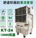 KT-24蒸發式環??照{工業廠房降溫水冷風機水冷空調12000風量