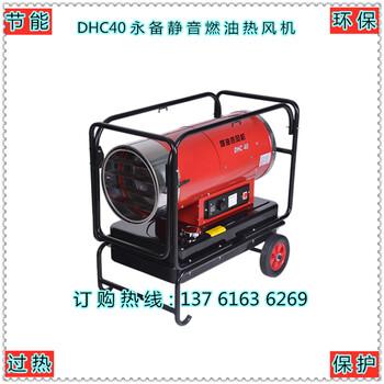漳州市DHC40永备静音燃油热风机猪舍取暖加热器