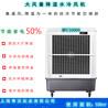阳江市雷豹大功率冷风机固定岗位降温水空调
