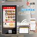 BC-D款自助点餐机奶茶店小吃店无限点餐系统点餐宝