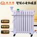 裕泽家用电暖气水电暖散热器智能控温价格低